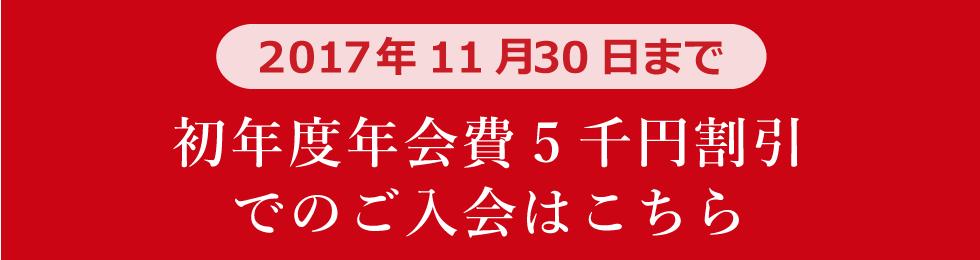 2017年11月30日まで初年度年会費5千円割引でのご入会はこちら